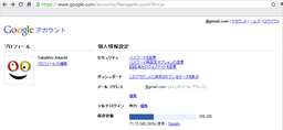 Google_account