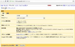 Google_docs_setting